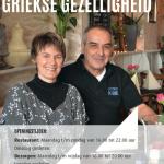 de-griek-gezelligheid